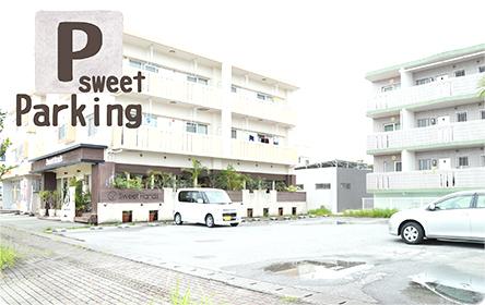 スゥィートの駐車場