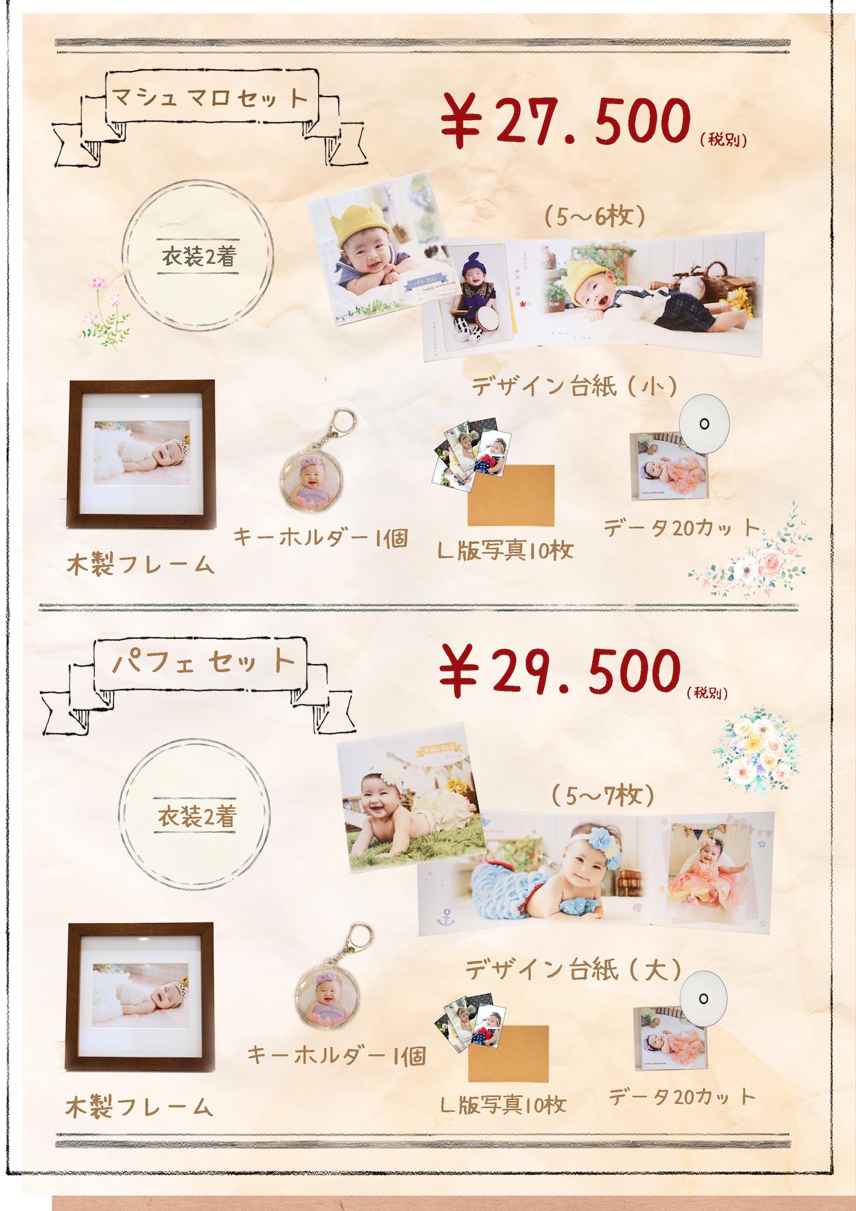 100日(マシュマロ・パフェ)