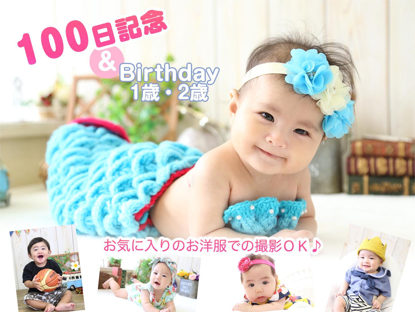 100日記念&Birthday1歳・2歳